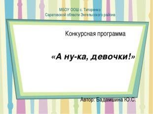 МБОУ ООШ с. Титоренко Саратовской области Энгельсского района Конкурсная прог