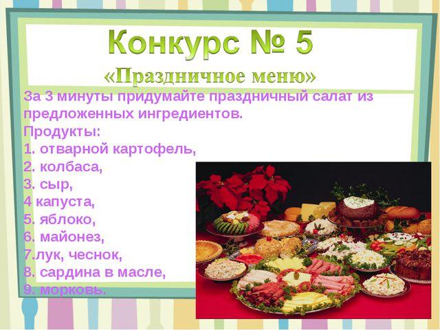 За 3 минуты придумайте праздничный салат из предложенных ингредиентов. Продук...