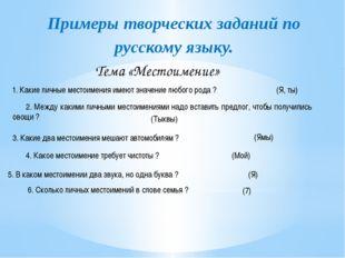 Примеры творческих заданий по русскому языку. Тема «Местоимение» 1. Какие лич