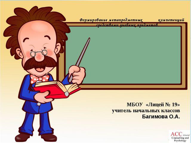 Формирование метапредметных компетенций средствами учебных предметов. МБОУ «...