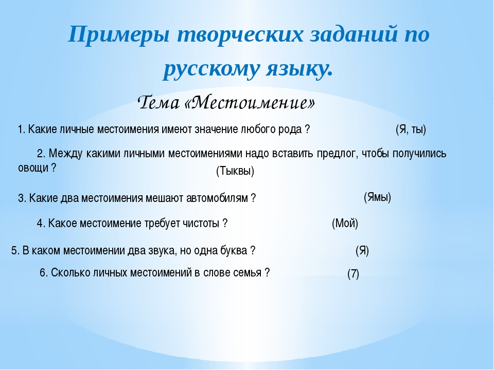 Примеры творческих заданий по русскому языку. Тема «Местоимение» 1. Какие лич...