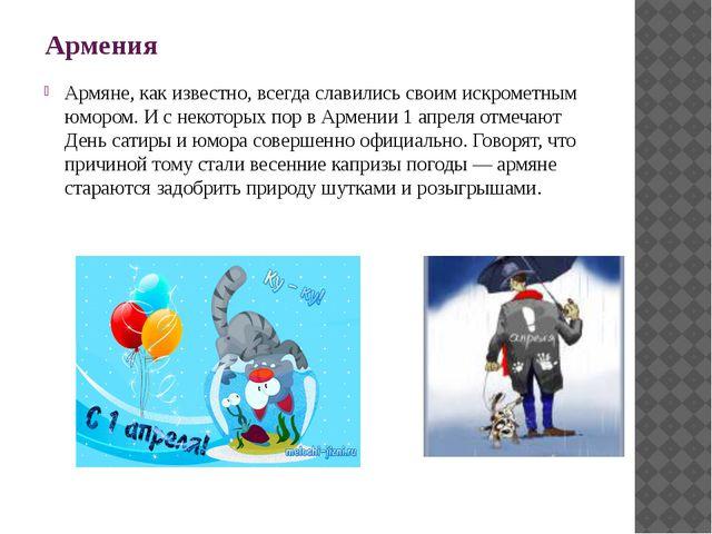 Армения Армяне, как известно, всегда славились своим искрометным юмором. И с...