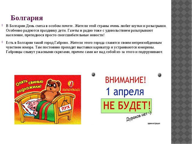 Болгария В Болгарии День смеха в особом почете. Жители этой страны очень любя...