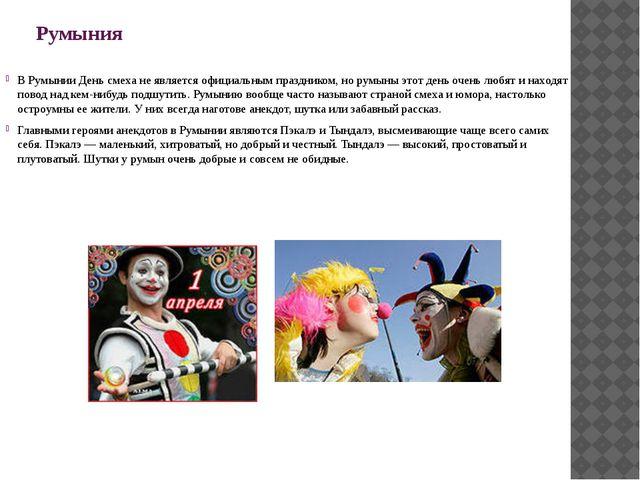 Румыния В Румынии День смеха не является официальным праздником, но румыны эт...