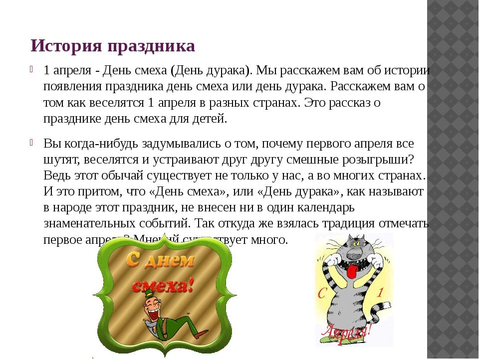 1 апреля праздник для детей