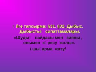 Үйге тапсырма: §31. §32. Дыбыс. Дыбыстың сипаттамалары. «Шудың пайдасы мен