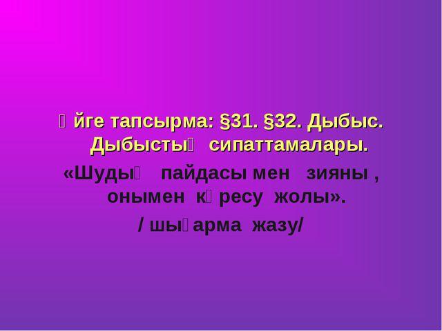Үйге тапсырма: §31. §32. Дыбыс. Дыбыстың сипаттамалары. «Шудың пайдасы мен...