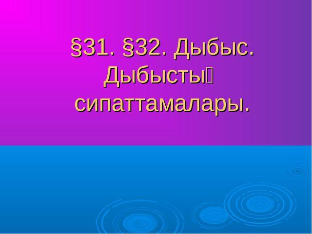 §31. §32. Дыбыс. Дыбыстың сипаттамалары.