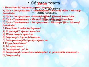 Тест 1. PowerPoint бағдарламасын іске қосу жол: А) Пуск – Все программы – Ста