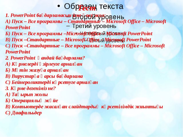 Тест 1. PowerPoint бағдарламасын іске қосу жол: А) Пуск – Все программы – Ста...