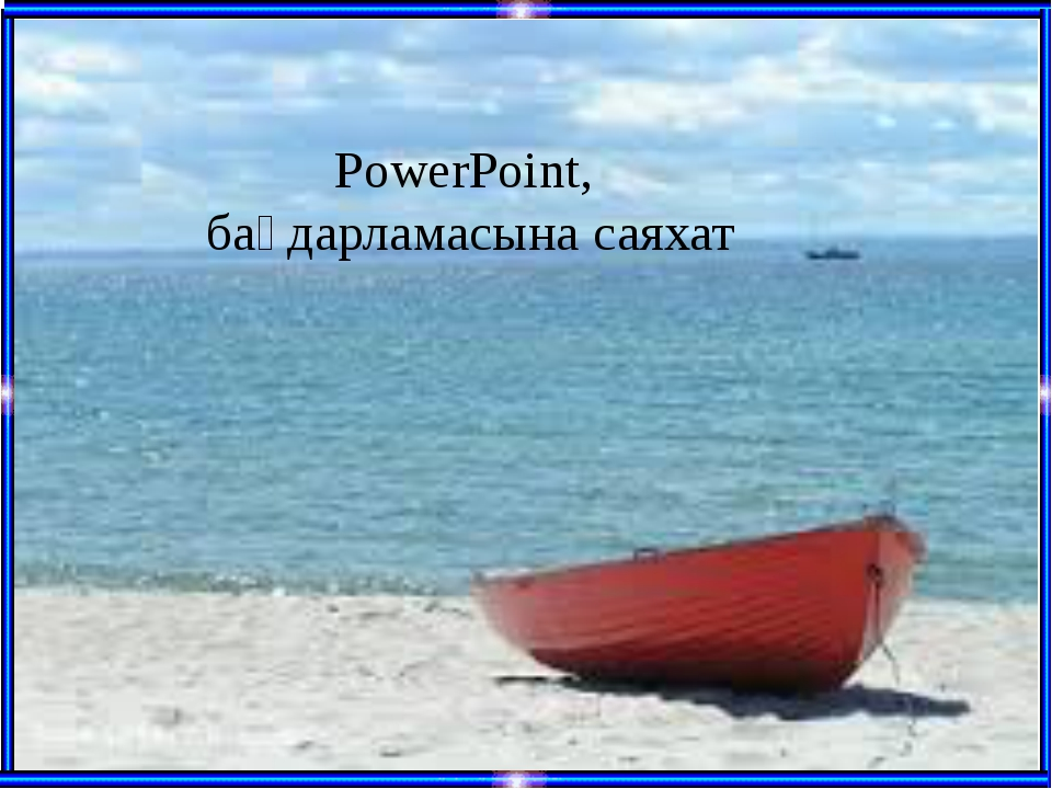 PowerPoint, бағдарламасына саяхат