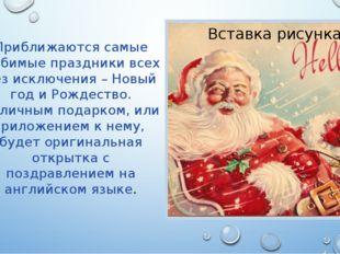 Приближаются самые любимые праздники всех без исключения – Новый год и Рожде