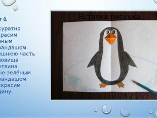 Шаг 8. Аккуратно закрасим чёрным карандашом внешнюю часть туловища пингвина.