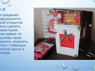 Шаг 12 Для придания завершённости нашей открытке можно сделать фломастером л