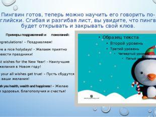 Пингвин готов, теперь можно научить его говорить по-английски. Сгибая и разги