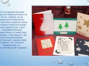 Эти поздравительные открытки пересылались по почте. Сейчас из-за развития Ин