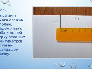 Шаг 1. Белый лист бумаги сложим пополам. Найдём линию сгиба и по ней сверху
