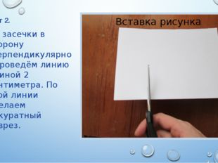Шаг 2. От засечки в сторону (перпендикулярно) проведём линию длиной 2 сантим