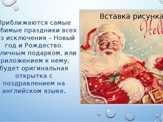 Приближаются самые любимые праздники всех без исключения – Новый год и Рожде...