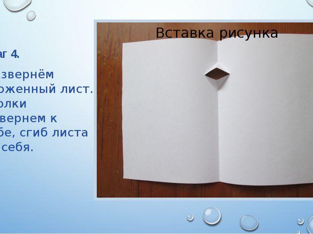 Шаг 4. Развернём сложенный лист. Уголки вывернем к себе, сгиб листа от себя.