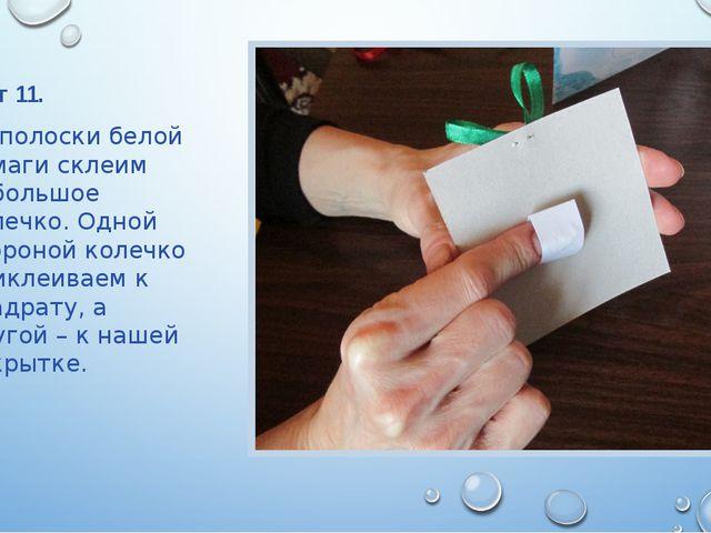 Шаг 11. Из полоски белой бумаги склеим небольшое колечко. Одной стороной кол...