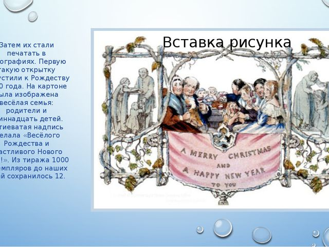 Затем их стали печатать в типографиях. Первую такую открытку выпустили к Рож...