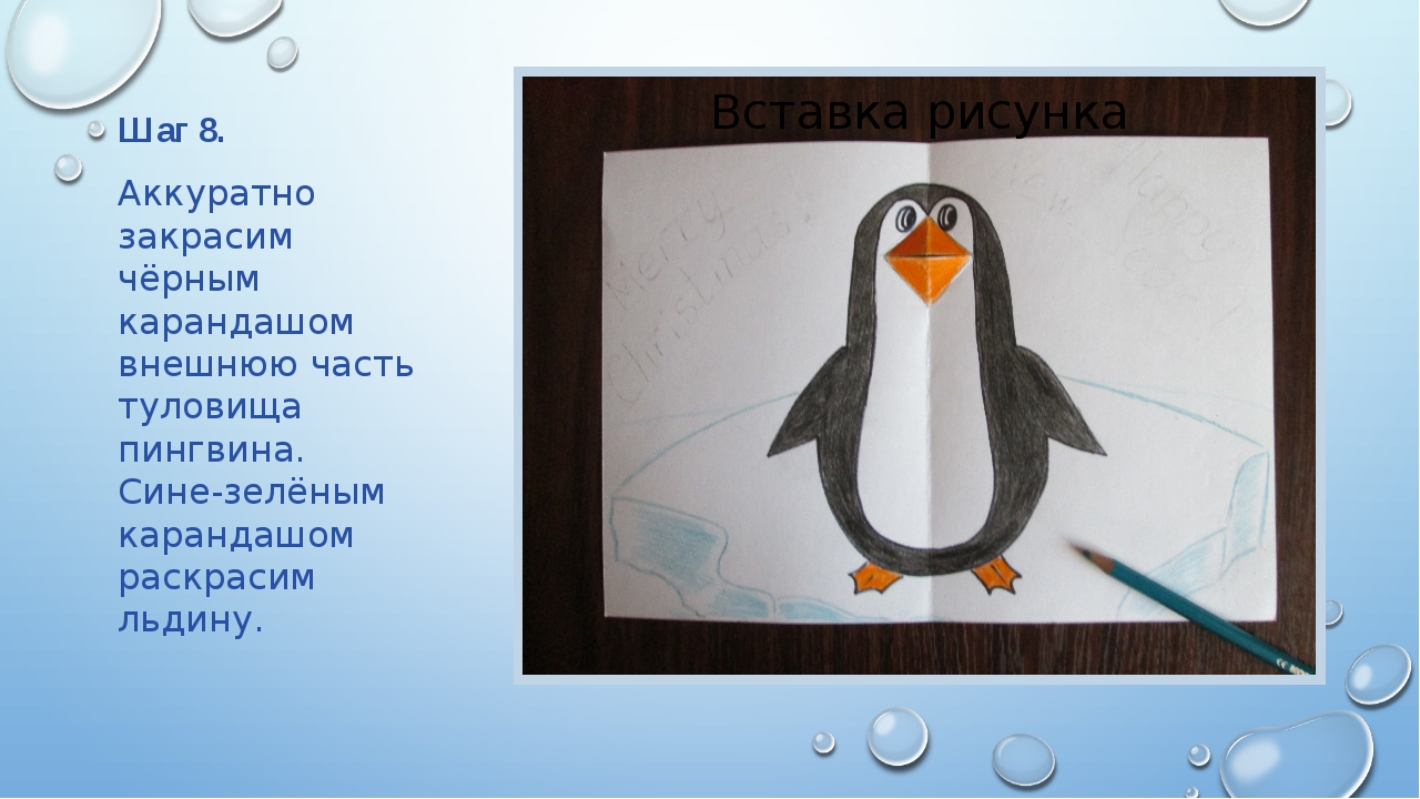 Шаг 8. Аккуратно закрасим чёрным карандашом внешнюю часть туловища пингвина....