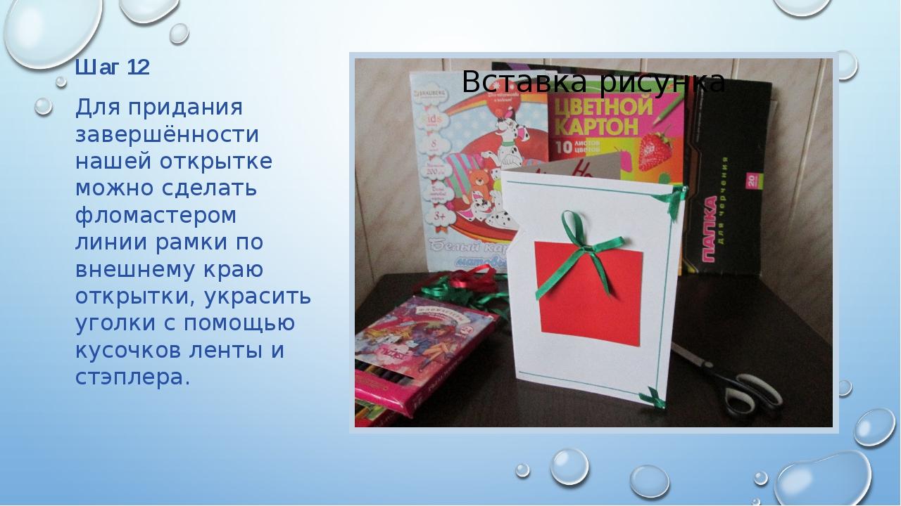 Шаг 12 Для придания завершённости нашей открытке можно сделать фломастером л...