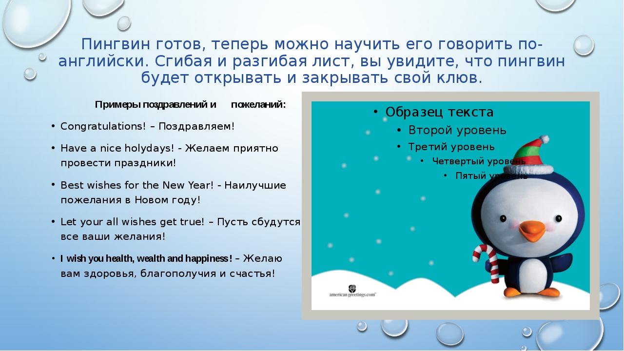 Пингвин готов, теперь можно научить его говорить по-английски. Сгибая и разги...