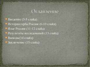 Введение (3-5 слайд) История герба России (6-10 слайд) Флаг России (11-12 сла