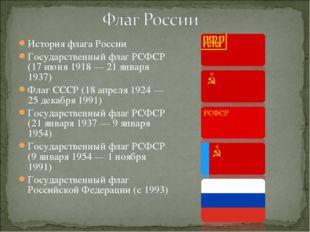История флага России Государственный флаг РСФСР (17 июня 1918— 21 января 193