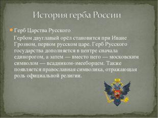 Герб Царства Русского Гербом двуглавый орёл становится при Иване Грозном, пер