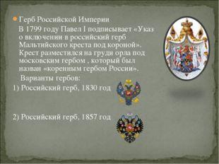 Герб Российской Империи В 1799году Павел I подписывает «Указ о включении в р