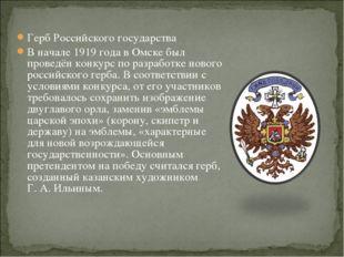 Герб Российского государства В начале 1919 года в Омске был проведён конкурс