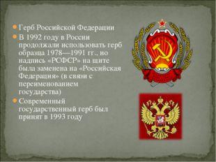 Герб Российской Федерации В 1992 году в России продолжали использовать герб о