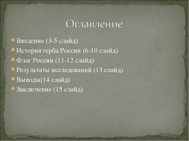Введение (3-5 слайд) История герба России (6-10 слайд) Флаг России (11-12 сла...