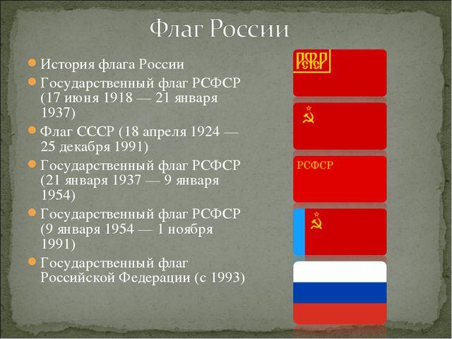 История флага России Государственный флаг РСФСР (17 июня 1918— 21 января 193...