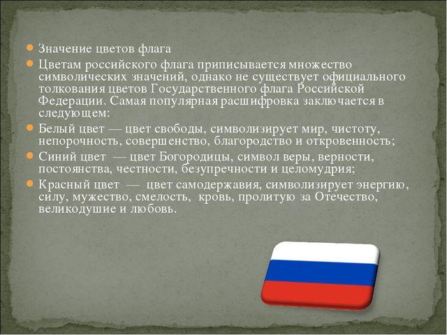 Значение цветов флага Цветам российского флага приписывается множество символ...