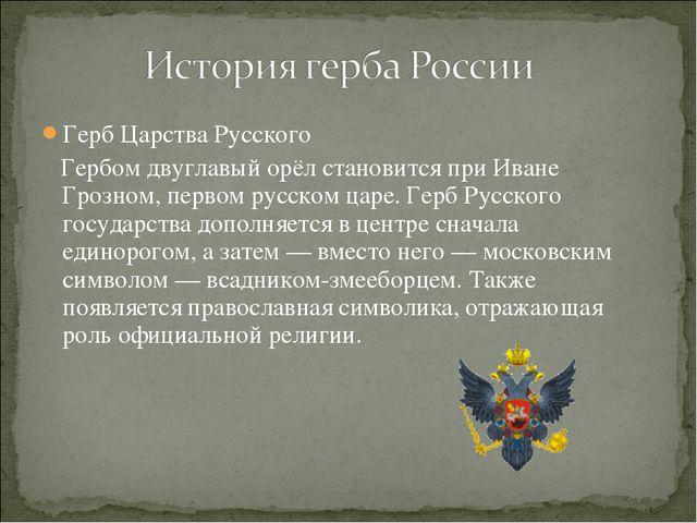 Герб Царства Русского Гербом двуглавый орёл становится при Иване Грозном, пер...