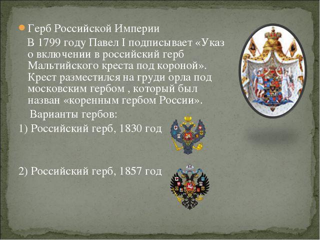 Герб Российской Империи В 1799году Павел I подписывает «Указ о включении в р...