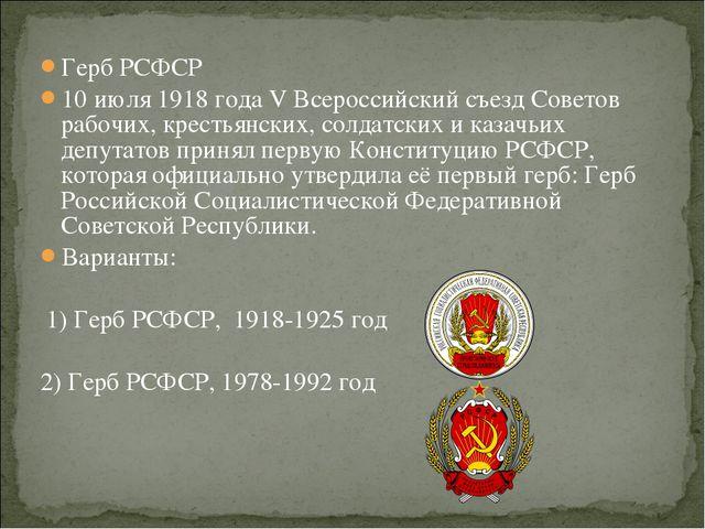 Герб РСФСР 10 июля 1918 года V Всероссийский съезд Советов рабочих, крестьянс...