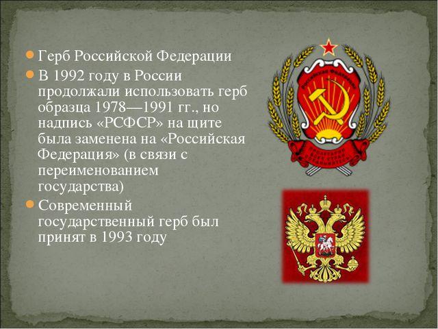 Герб Российской Федерации В 1992 году в России продолжали использовать герб о...