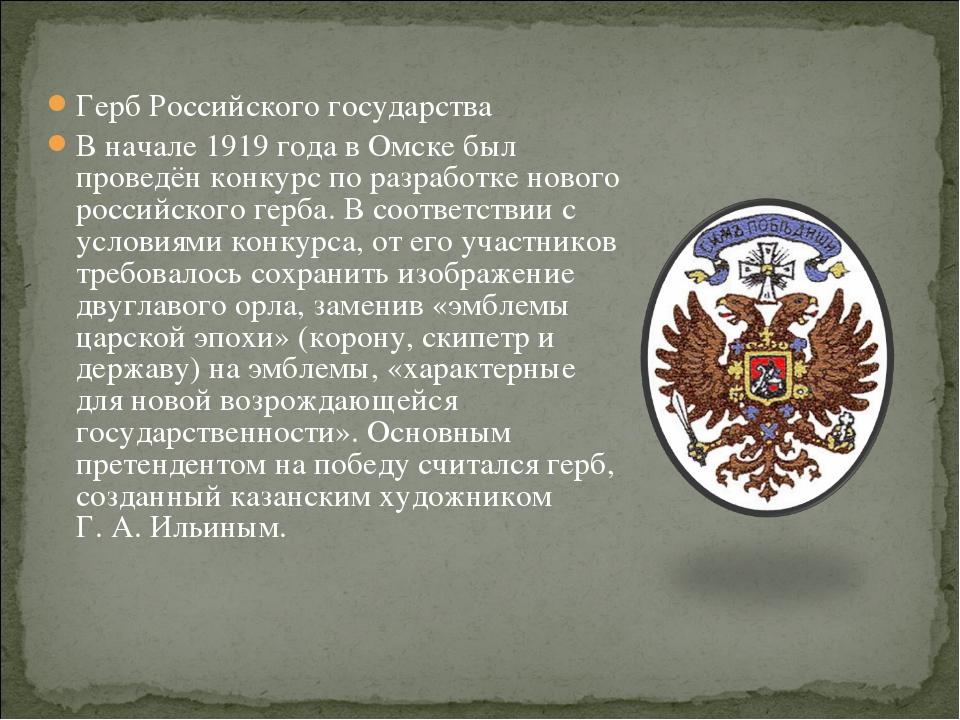 Герб Российского государства В начале 1919 года в Омске был проведён конкурс...