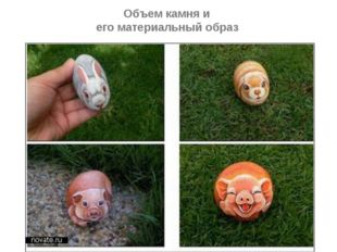 Объем камня и его материальный образ