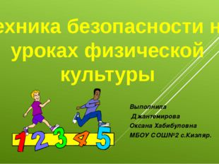 Техника безопасности на уроках физической культуры Выполнила Джантемирова Окс