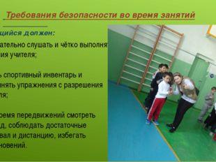 Требования безопасности во время занятий Учащийся должен: внимательно слушат