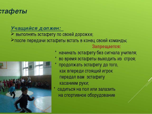 Эстафеты Учащийся должен: выполнять эстафету по своей дорожке; после передачи...