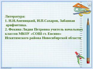 Литература: 1. Н.Н.Аменицкий, И.П.Сахаров, Забавная арифметика. 2. Фокина Лид