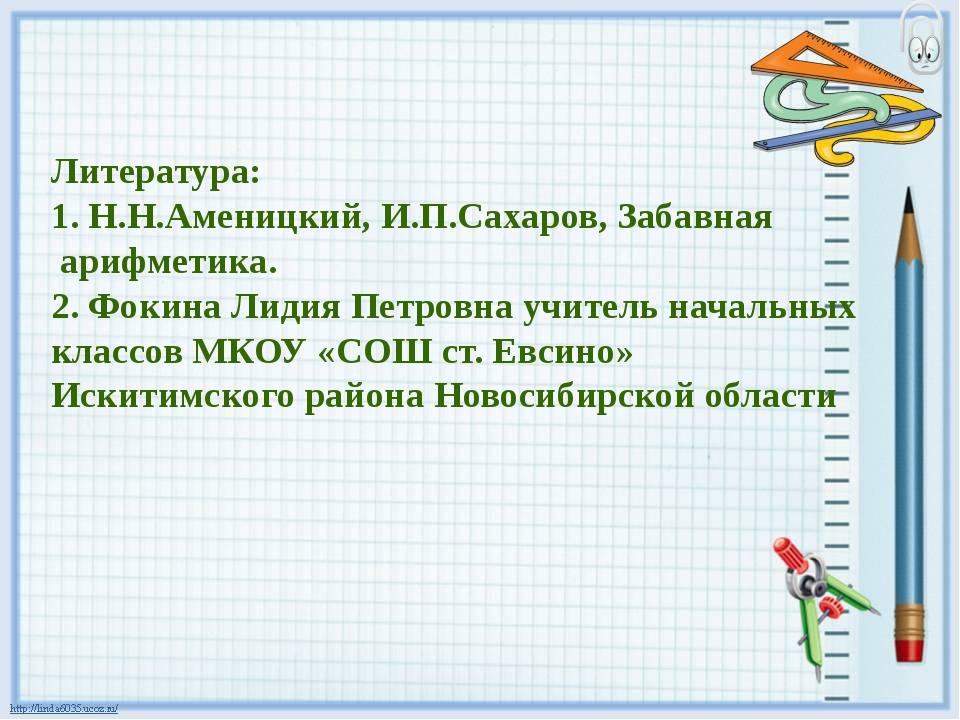 Литература: 1. Н.Н.Аменицкий, И.П.Сахаров, Забавная арифметика. 2. Фокина Лид...