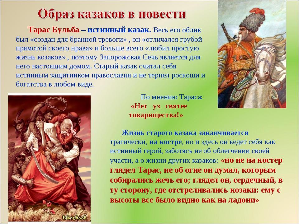 Что тарас бульба ценил в казаках цитаты 4